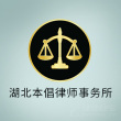 杭州律师-本倡律所律师