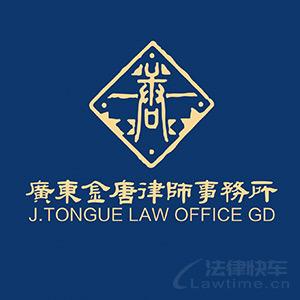 廣東金唐律所律師