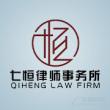 天津律師-七恒律所律師