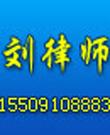 渭南律师-刘锋