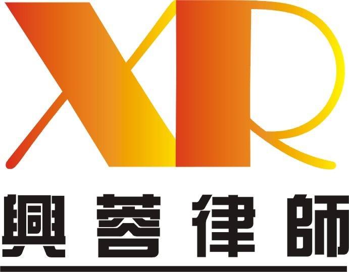 四川兴蓉律师事务所