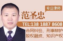 上海范圣忠律师