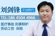 哈尔滨刘剑锋律师