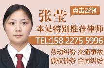 天津张莹律师