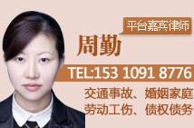 重庆周勤律师