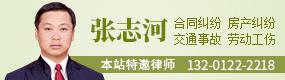 张志河律师