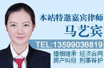 福州马艺宾律师