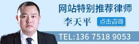 南京李天平律师