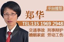 兰州郑华律师