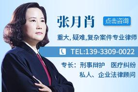 石家庄张月肖律师