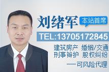 南京刘绪军律师