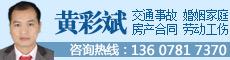 南宁黄彩斌律师