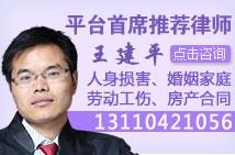 西安王建平律师