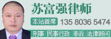 广州苏富强律师