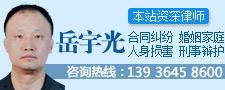 哈尔滨岳宇光律师