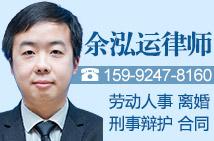 广州余泓运律师
