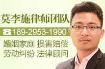 广州莫李施律师