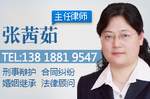 上海张茜茹律师