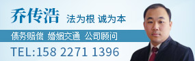 天津喬傳浩律師