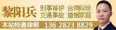 重庆黎阳兵律师