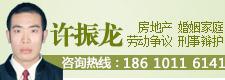 北京许振龙律师