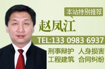 沈阳赵凤江律师