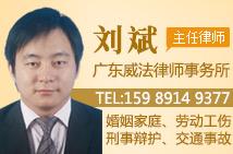 广州刘斌律师
