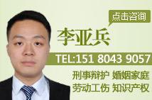 南昌李亚兵律师