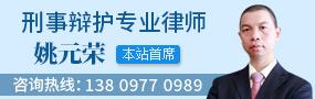 广州姚元荣律师