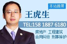 广州王虎生律师