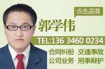 哈尔滨郭学伟律师