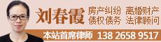 深圳刘春霞律师
