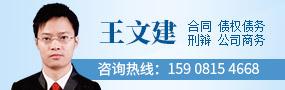 成都王文建律师