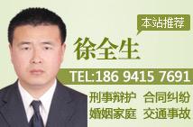 兰州徐全生律师