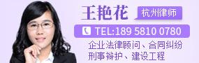 杭州王艳花律师