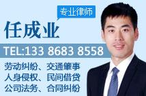 沈阳任成业律师