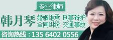 上海韩月琴律师