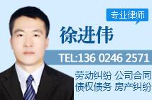 广州徐进伟律师