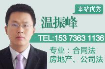 石家庄温振峰律师