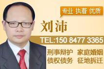 长沙刘沛律师
