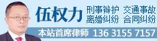 深圳伍权力律师