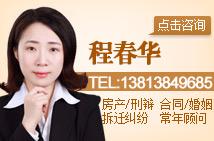 南京程春华律师