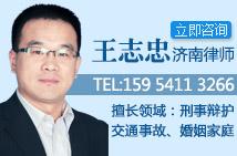 济南王志忠律师