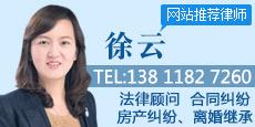 北京徐云律师