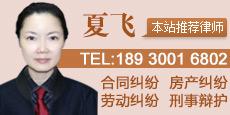上海夏飞律师