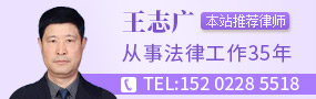 天津王志廣律師