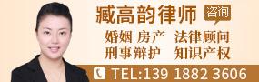 上海臧高韵律师