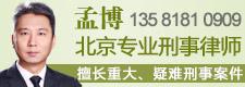 北京孟博律师