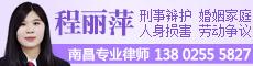 南昌程丽萍律师