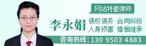 乌鲁木齐李永娟律师